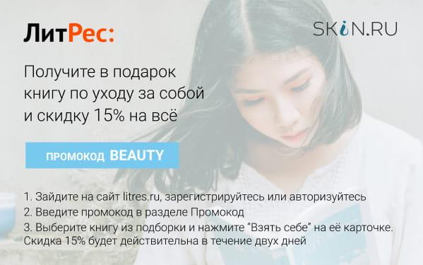 Litres и Skin.ru - промокод на скидку 15% - BEAUTY