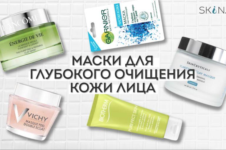 Маски для глубокого очищения кожи