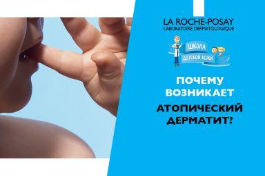 Школа детской кожи: диатез у ребенка