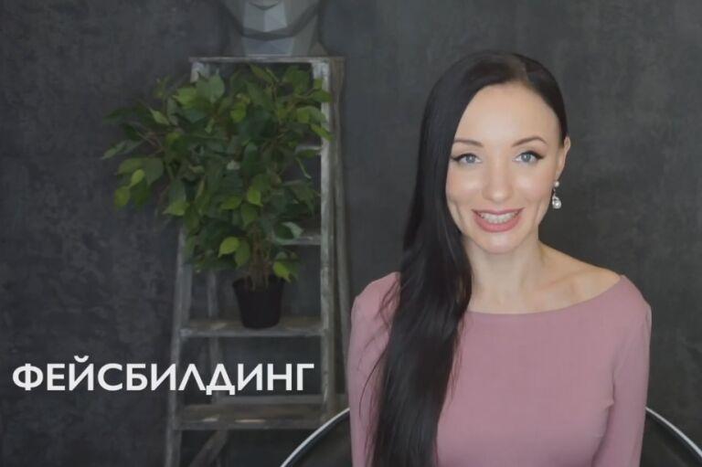 тренер по гимнастике для лица Юлия Сайфуллина говорит о фейсбилдинге