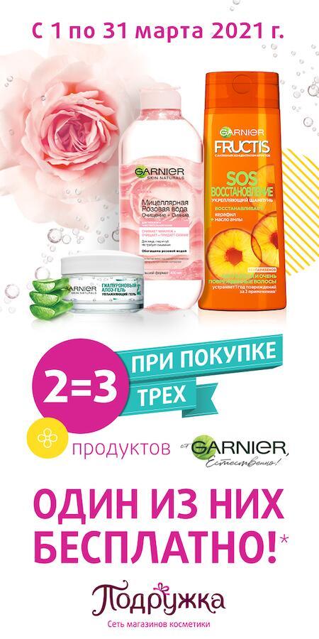 Garnier Podrugka