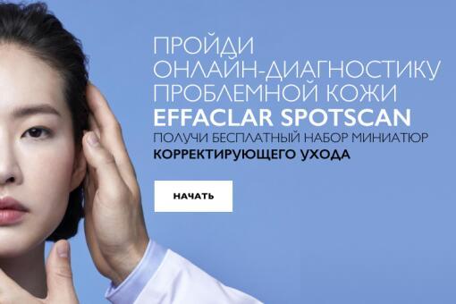 Пройдите онлайн-диагностику кожи!
