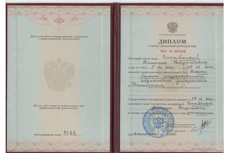 диплом диетолога Натальи Чистяковой