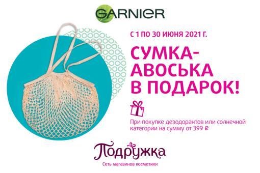 Подарок за покупку Garnier!
