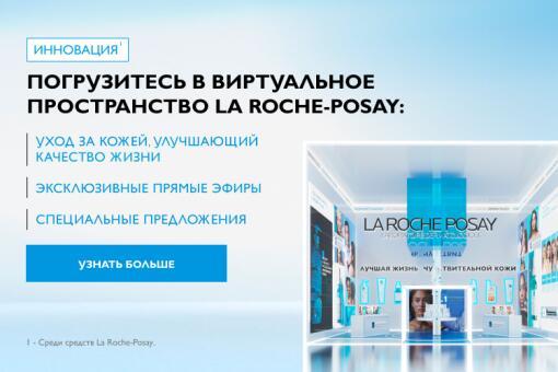 Погрузитесь в инновационное виртуальное пространство от La Roche-Posay!