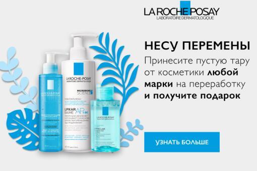 Защити природу от пластика вместе с La Roche-Posay!