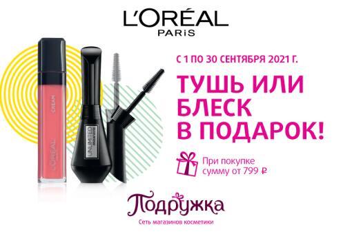 Подарок за покупку L'Oreal Paris!