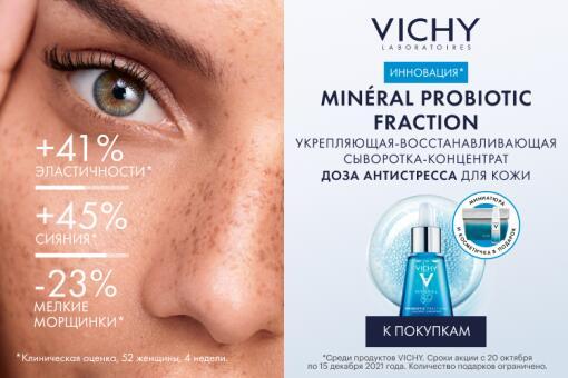 Косметичка и миниатюра в подарок при покупке Mineral89 Probiotic