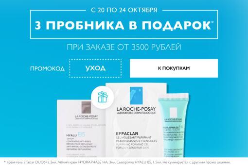 Успейте получить дополнительные пробники в подарок при заказе от 3500 рублей!